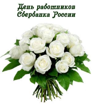 День работников Сбербанка открытка