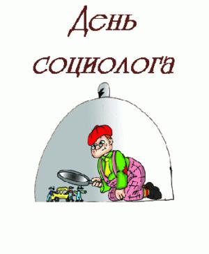День социолога открытка