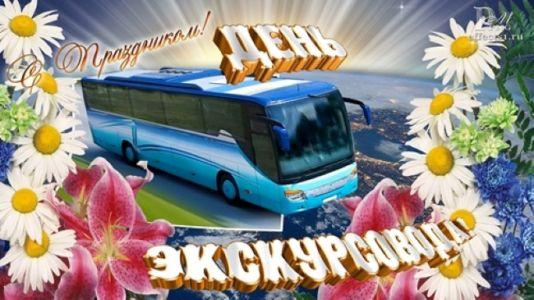 Всемирный день экскурсовода открытка