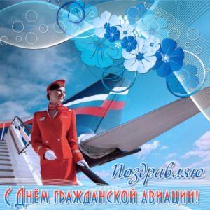 День работника гражданской авиации открытка