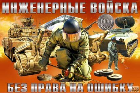 День инженерных войск открытка