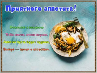 Kartinki Priyatnogo Appetita 20