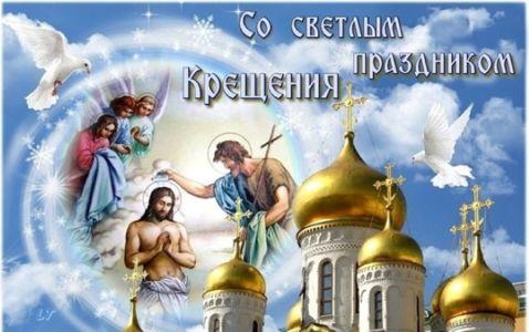 Открытка с праздником Крещения