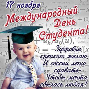 Международный день студента открытка