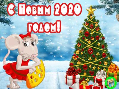 Открытка с мышкой с новым 2020 годом