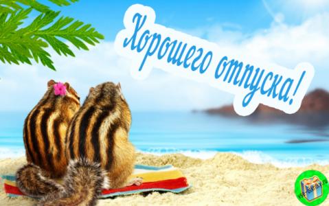 Хорошего отпуска