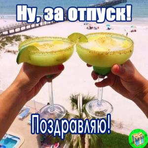 Картинка про отпуск