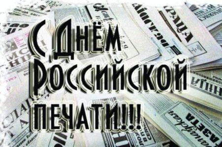 День Российской печати открытка