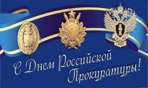 День работника прокуратуры открытка