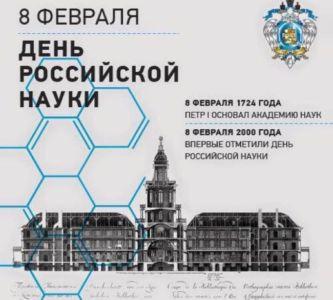 День российской науки открытка