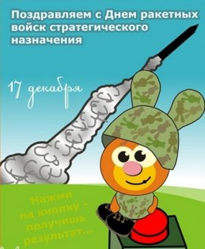 С днем ракетных войск открытка