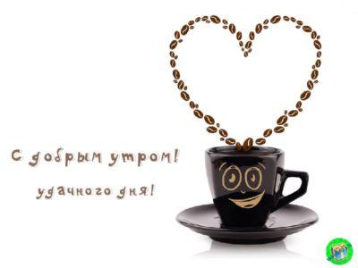 С добрым утром, удачного дня