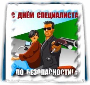 День специалиста по безопасности открытка
