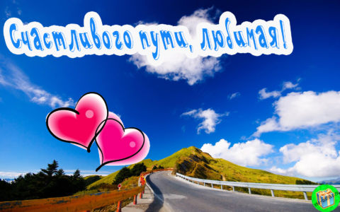 Открытка счастливого пути любимая