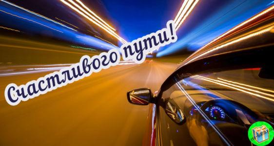 Открытка счастливого пути с авто