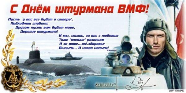День штурмана ВМФ открытка