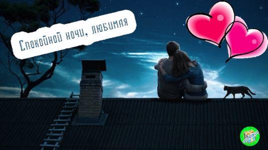 Открытка спокойной ночи, любимая