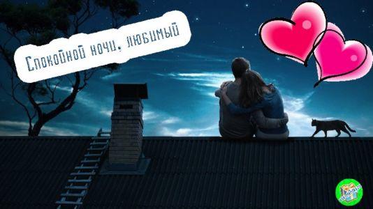 Открытка спокойной ночи, любимый