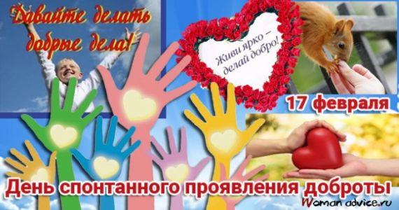 День спонтанного проявления доброты открытка