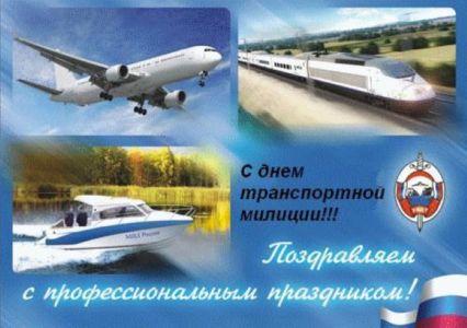 День транспортной полиции открытка