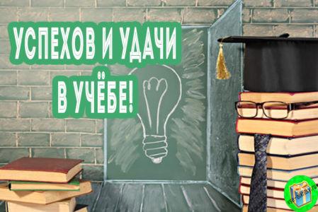 Открытка успеха и удачи в учебе