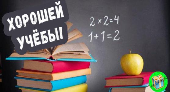 Открытка хорошей учебы