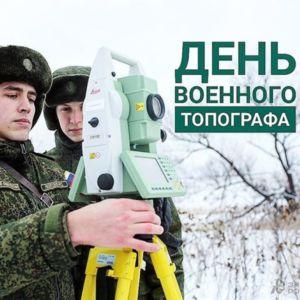 день военного топографа открытка