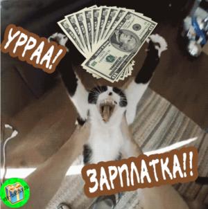 Открытка с зарплатой